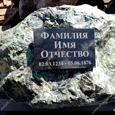 Могильный камень МК-016